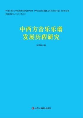 中西方音乐乐谱发展历程研究