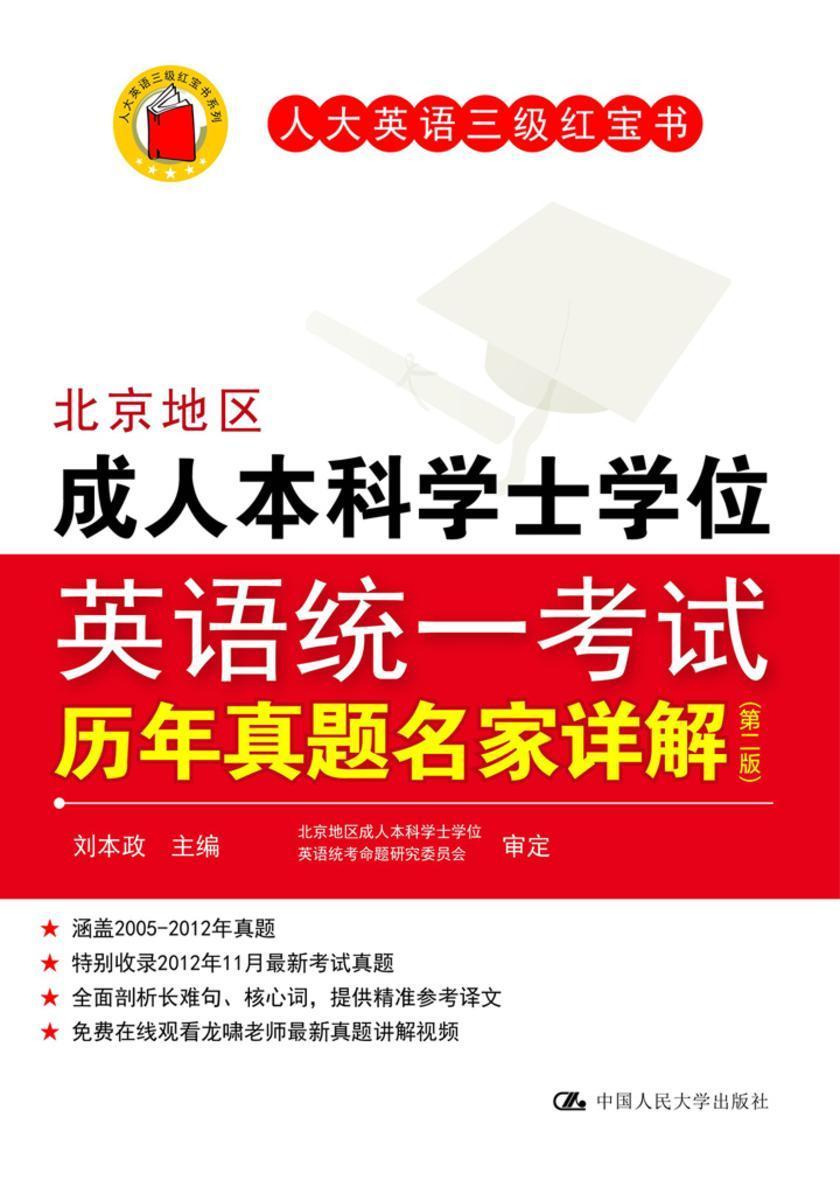 北京地区成人本科学士学位英语统一考试历年真题名家详解(第二版)(仅适用PC阅读)