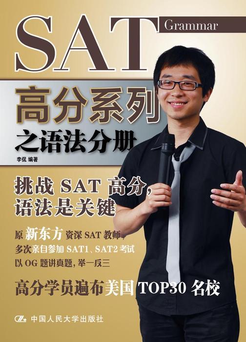 SAT高分系列之语法分册