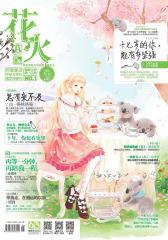 花火(2015年9月下旬刊)(电子杂志)