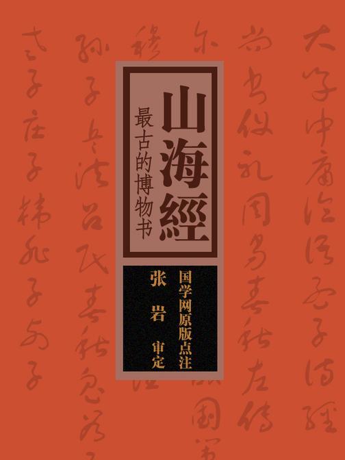 山海经:最古的博物书