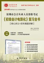 2016年深圳市会计从业人员资格考试《初级会计电算化》复习全书【核心讲义+历年真题详解】