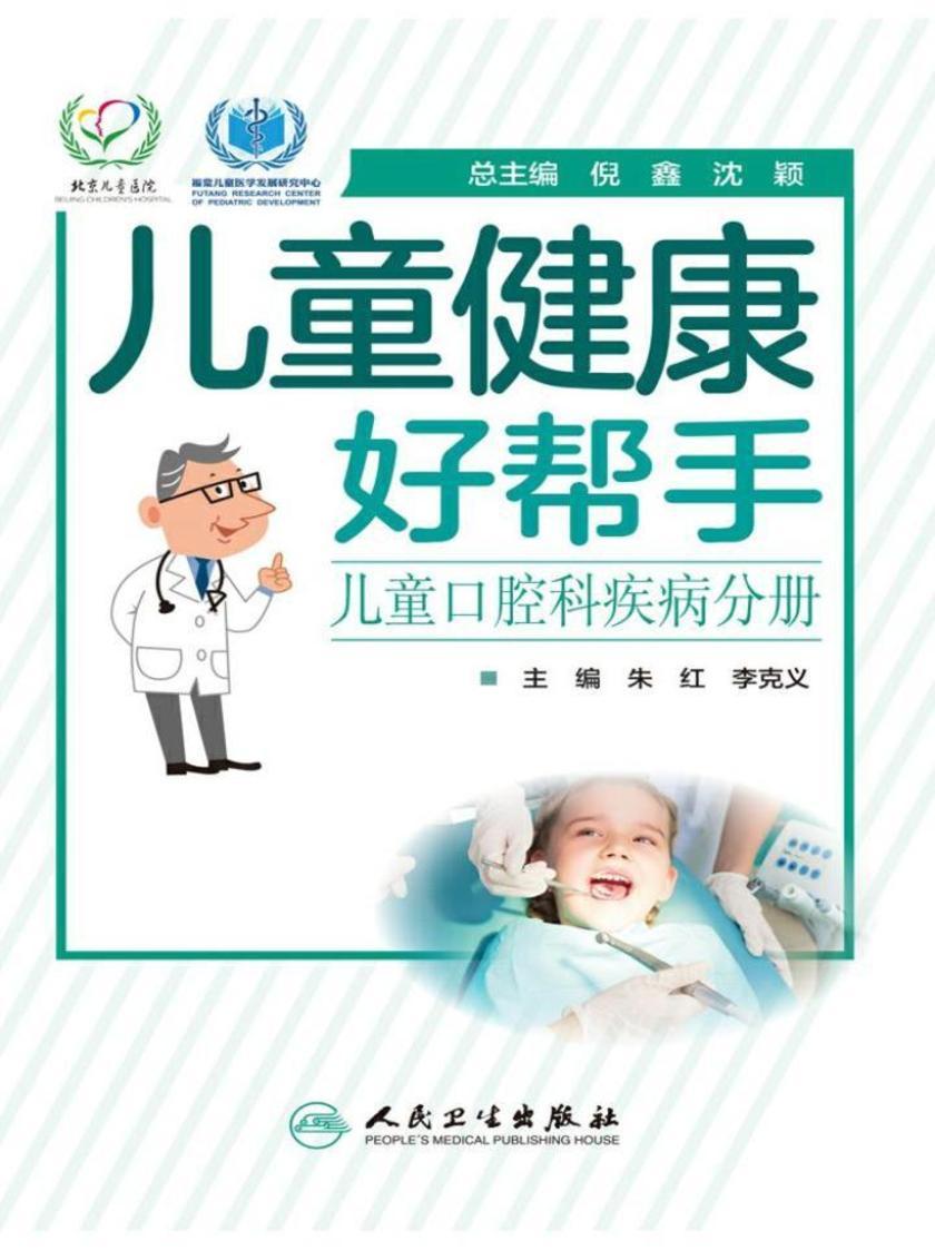 儿童健康好帮手——儿童口腔科疾病分册