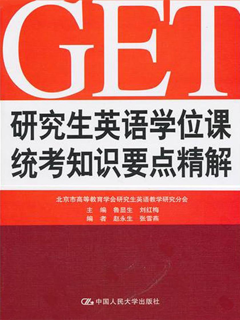 研究生英语学位课统考知识要点精解