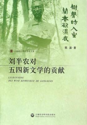 刘半农对五四新文学的贡献