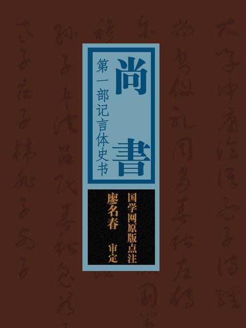 尚书:第一部记言体史书(国学网原版点注,廖名春审定)