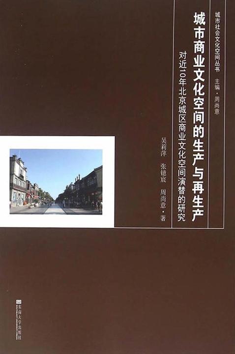 城市商业文化空间的生产与再生产