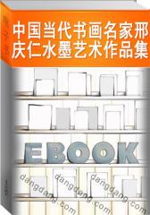 中国当代书画名家邢庆仁水墨艺术作品集(仅适用PC阅读)