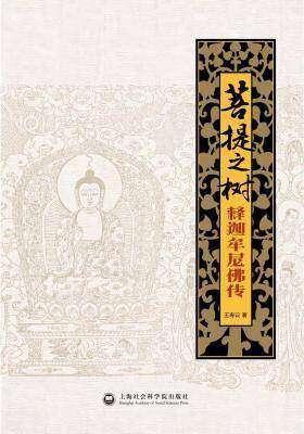 菩提之树:释迦牟尼佛传
