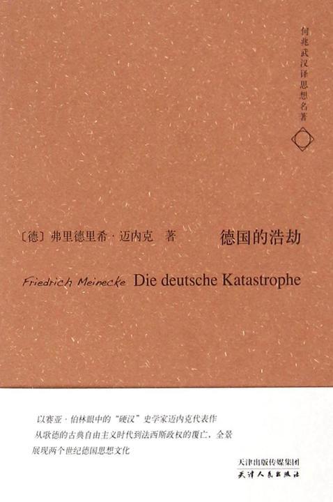 何兆武汉译思想名著·德国的浩劫