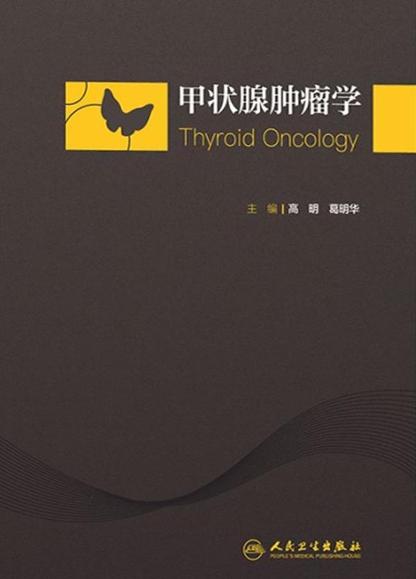 甲状腺肿瘤学