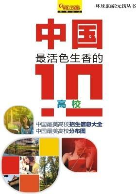 中国 活色生香的高校(仅适用PC阅读)