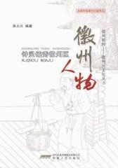 钟灵毓秀徽州区·徽州人物(仅适用PC阅读)