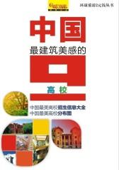 中国 建筑美感的高校(仅适用PC阅读)