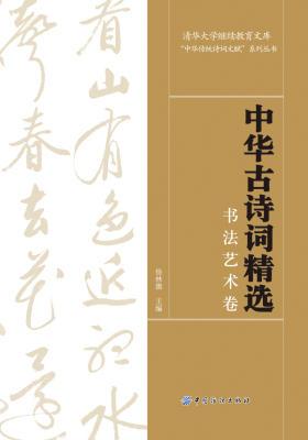 中华古诗词精选·书法艺术卷