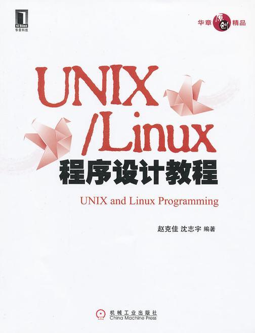 UNIX/Linux程序设计教程