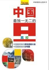 中国 独一无二的高校(仅适用PC阅读)