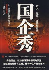 国企秀--做人做事还要会作秀。中国 强职场小说团队  《杜拉拉》《浮沉》原班策划转战国企,让人迅速提升的职场政治小说(试读本)