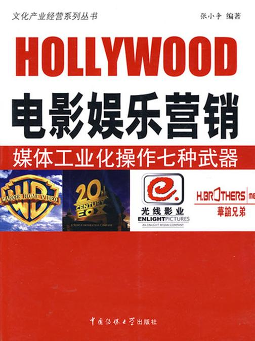 电影娱乐营销