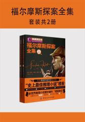 福尔摩斯探案全集(套装共2册)