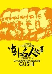 不可不知的中外名人故事(中国卷)