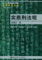 实质刑法观(仅适用PC阅读)