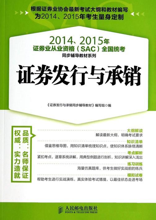 2014、2015年证券业从业资格(SAC)全国统考同步辅导教材系列——证券发行与承销(光盘实战版)