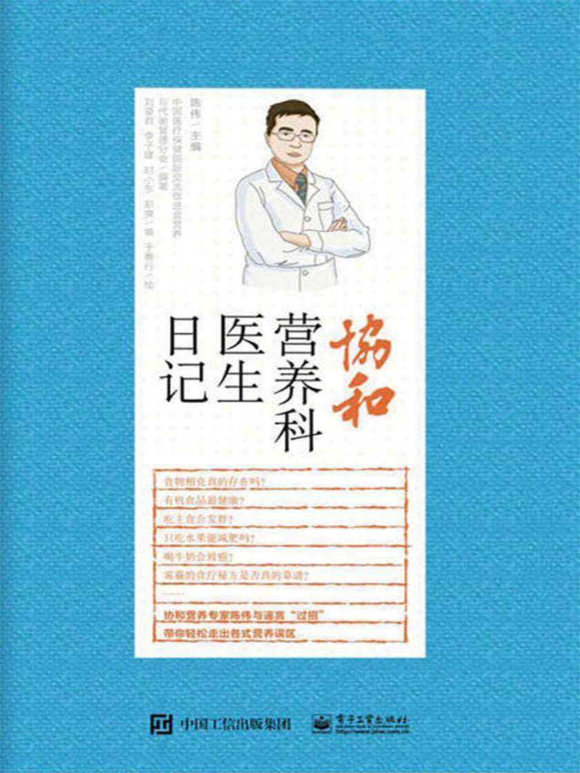 协和营养科医生日记