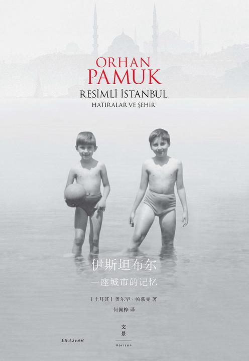 伊斯坦布尔:一座城市的记忆