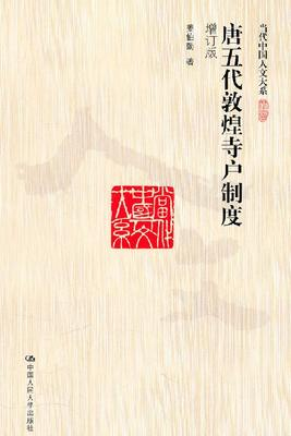 唐五代敦煌寺户制度:增订版