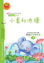 学会诚实与谦虚:小象和池塘