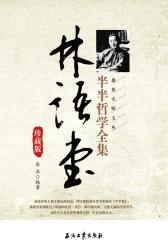 林语堂半半哲学全集(珍藏版)