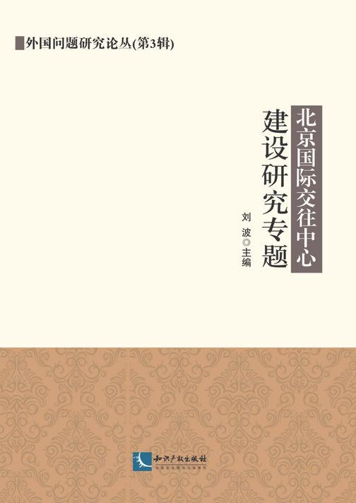 北京国际交往中心建设研究专题