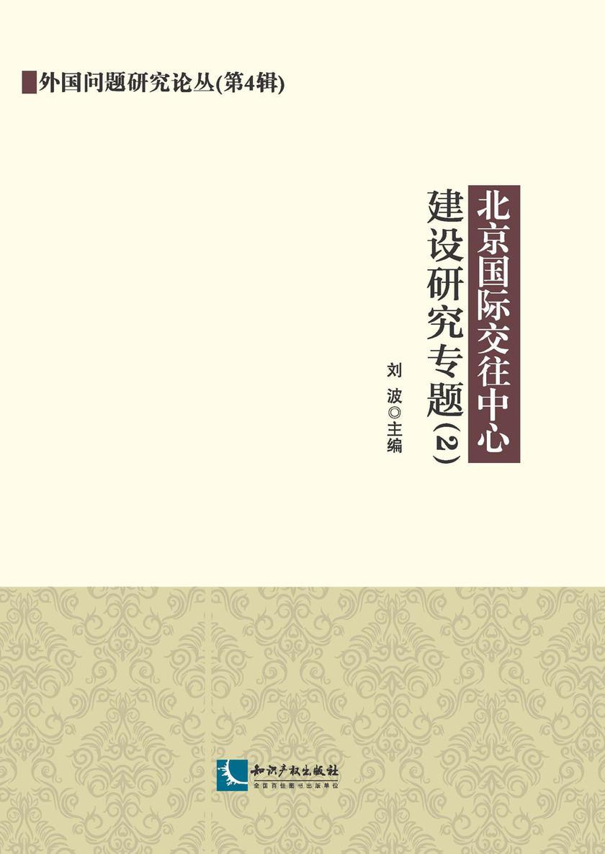 北京国际交往中心建设研究专题(2)
