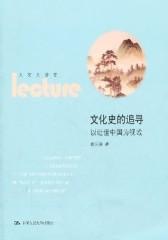 文化史的追寻——以近世中国为视域(仅适用PC阅读)