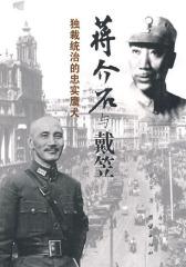 蒋介石军政关系图书——蒋介石与戴笠(试读本)