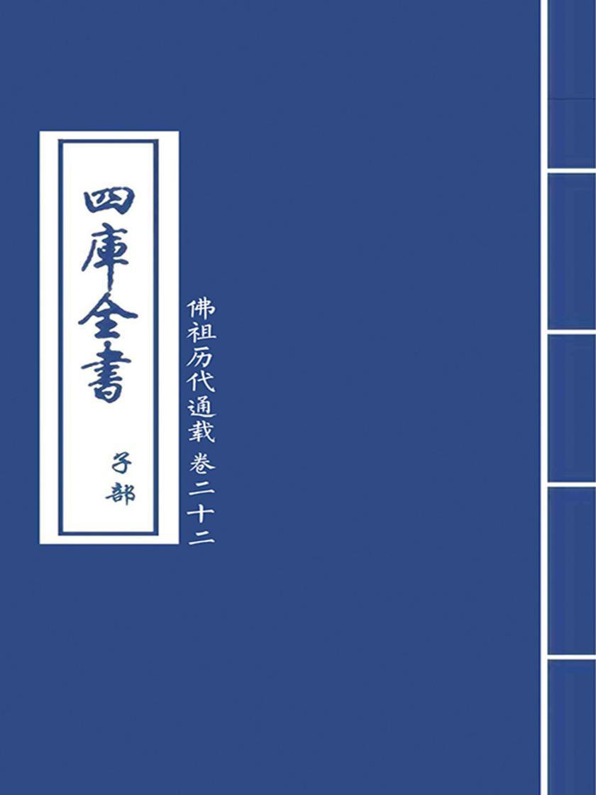 佛祖历代通载卷二十二