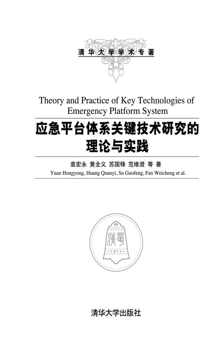 应急平台体系关键技术研究的理论与实践(仅适用PC阅读)