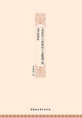 《水浒传》《西游记》《金瓶梅》的文学经典性