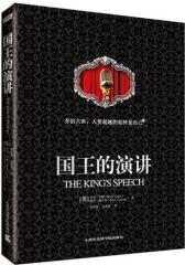 国王的演讲(试读本)
