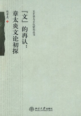 """""""文""""的再认——章太炎文论初探(仅适用PC阅读)"""