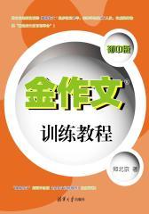 金作文训练教程(初中版)