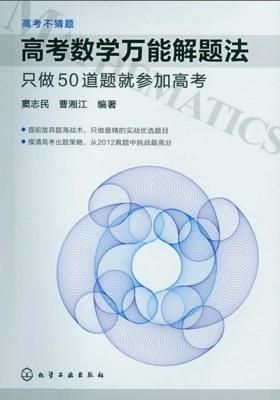 高考数学万能解题法:只做50道题就参加高考