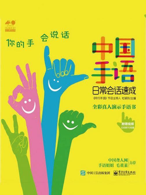 中国手语日常会话速成