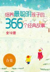 培养最聪明孩子的366个经典故事?全12册