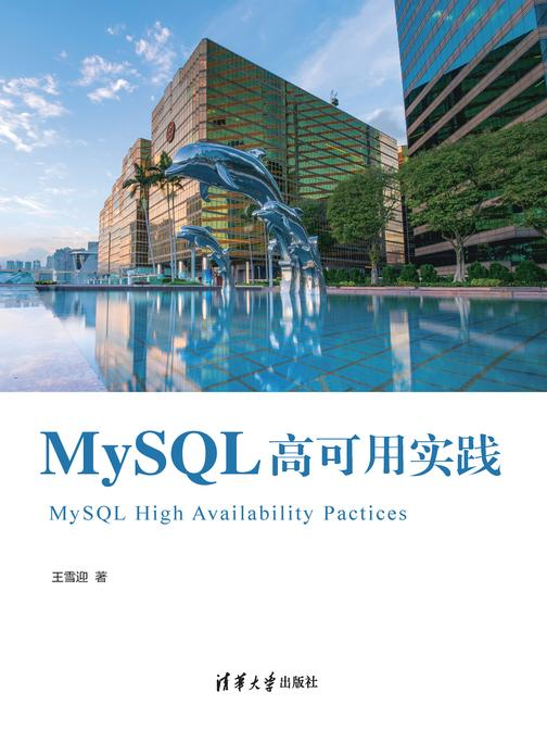 MySQL高可用实践