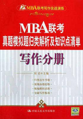 写作分册·MBA联考真题模拟题归类解析及知识点清单(仅适用PC阅读)