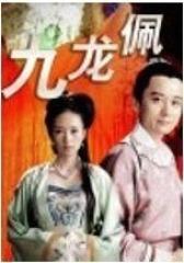 九龙佩(影视)
