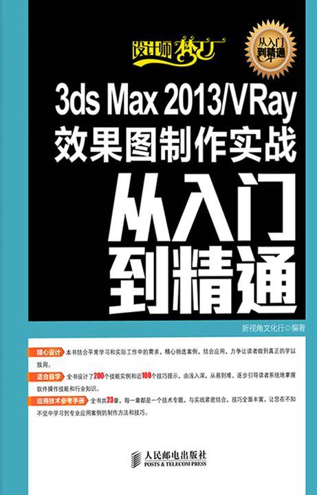 3ds Max 2013/VRay效果图制作实战从入门到精通