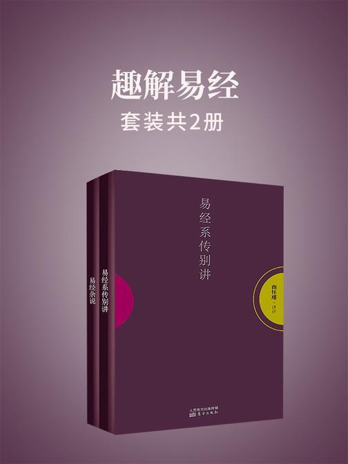 趣解易经(南怀瑾独家授权定本种子书)